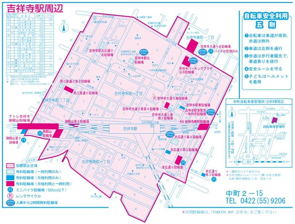 吉祥寺の放置禁止区域