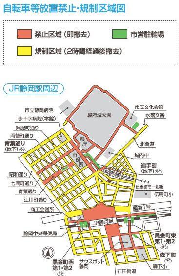 静岡駅の放置禁止区域