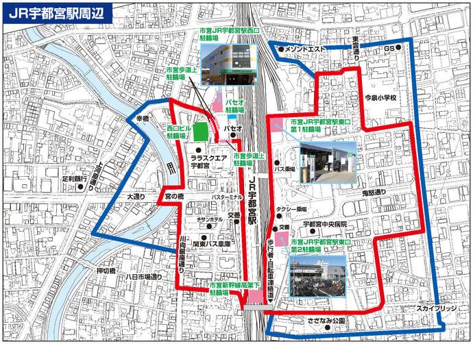宇都宮駅の放置禁止区域