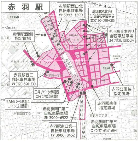 赤羽駅の放置禁止区域