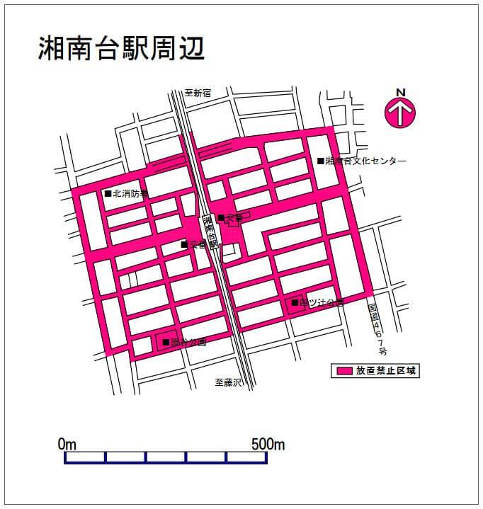 湘南台の放置禁止区域