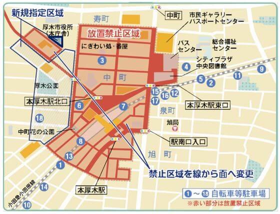 本厚木駅の放置禁止区域