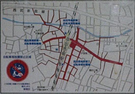 高田馬場の放置禁止区域