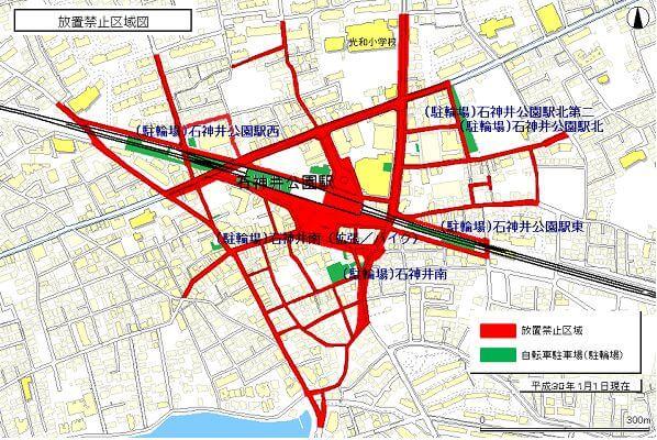 石神井公園駅の放置禁止区域