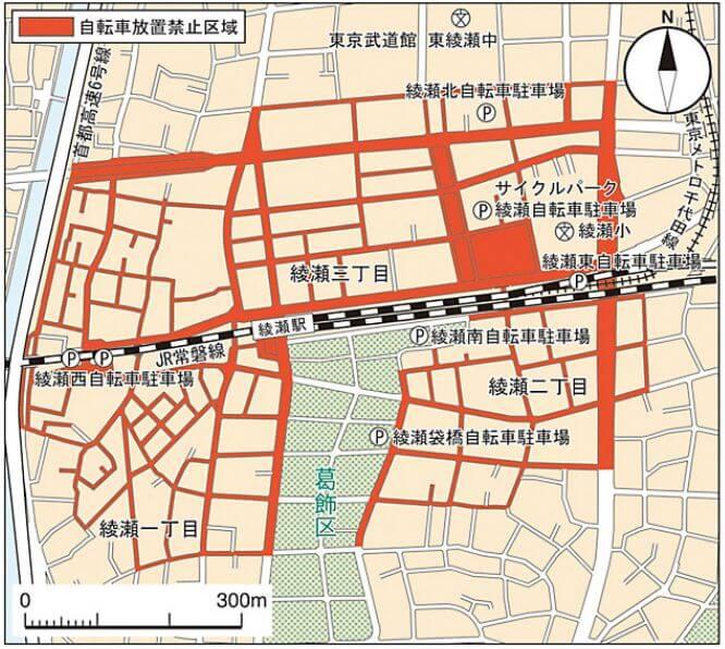 綾瀬エリアの放置禁止区域