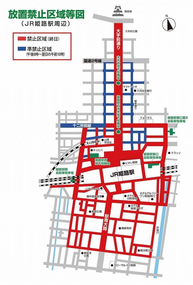 姫路駅の放置禁止区域