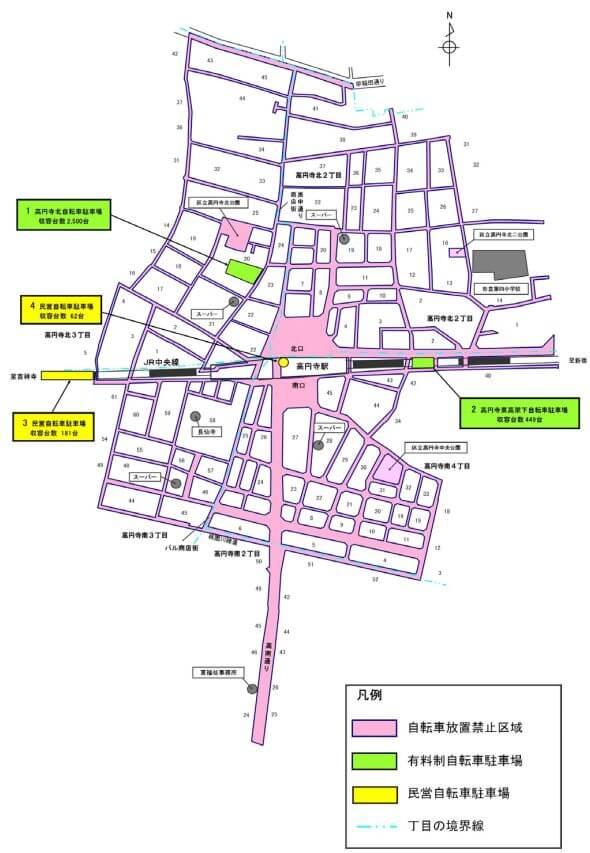 高円寺の放置禁止区域