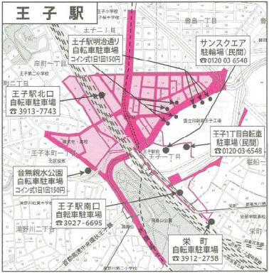 王子駅の放置禁止区域