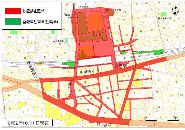 練馬駅の放置禁止区域