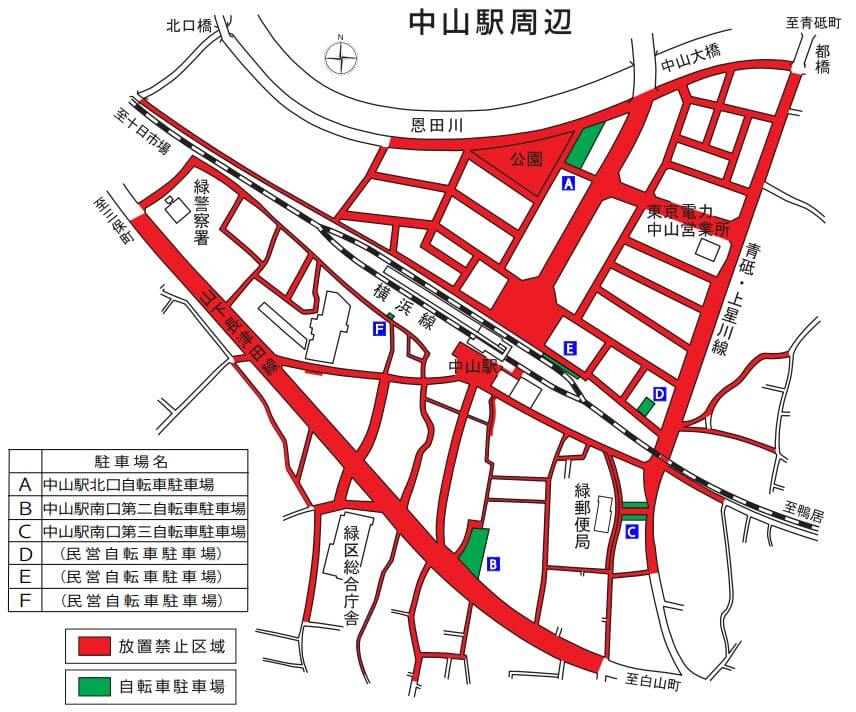 中山駅の放置禁止区域