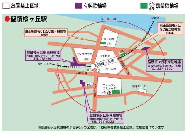 聖蹟桜ヶ丘駅の放置禁止区域