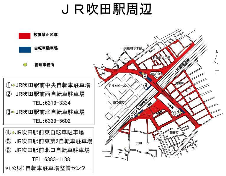 JR吹田駅の放置禁止区域