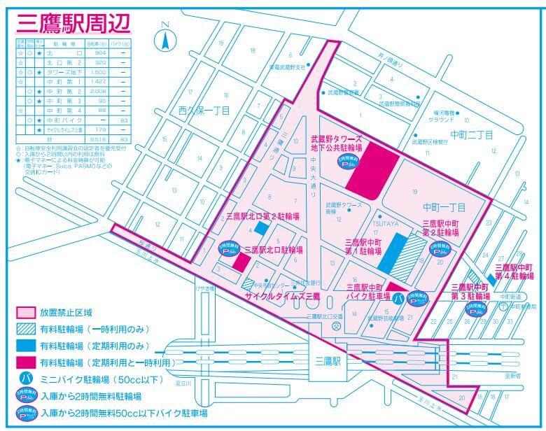 三鷹駅北口の放置禁止区域