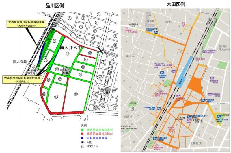 大森駅の放置禁止区域
